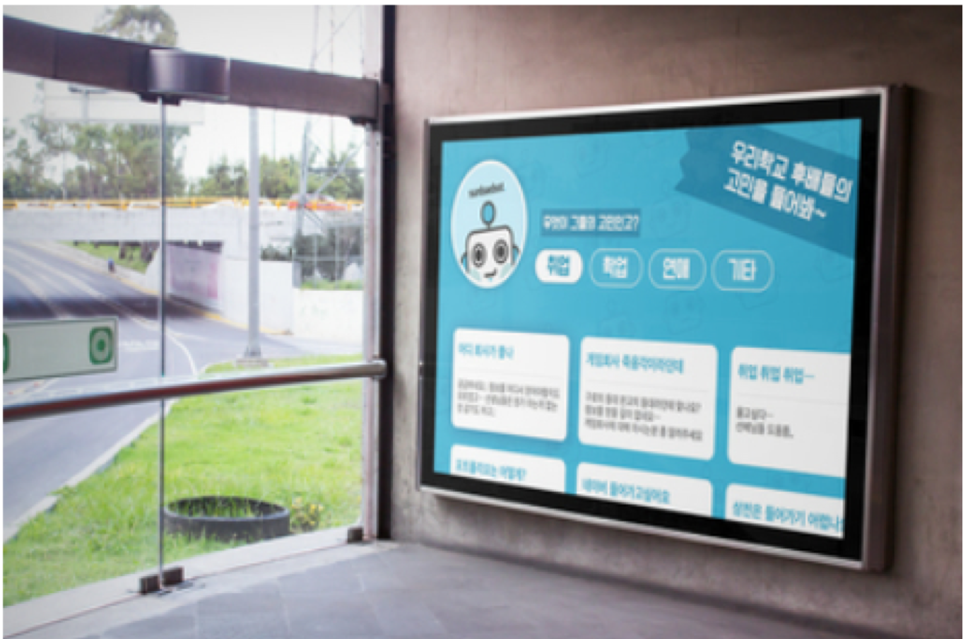Figure 5. The example of touch screen 75 inch installation